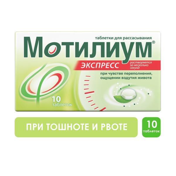 Мотилиум Экспресс таблетки для рассасывания №10