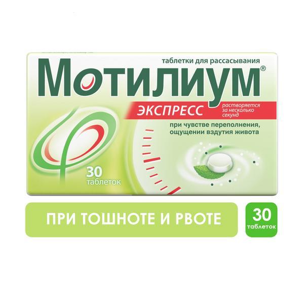 Мотилиум Экспресс таблетки для рассасывания №30
