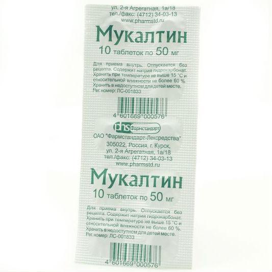 Мукалтин (таб. 50мг №10)