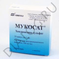 Мукосат (амп. 10% 1 мл №10)