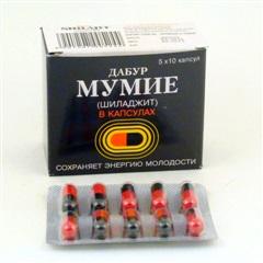 Мумие шиладжит (капс. №50)