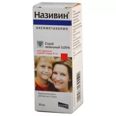 Називин (спрей 0,05% 10мл)