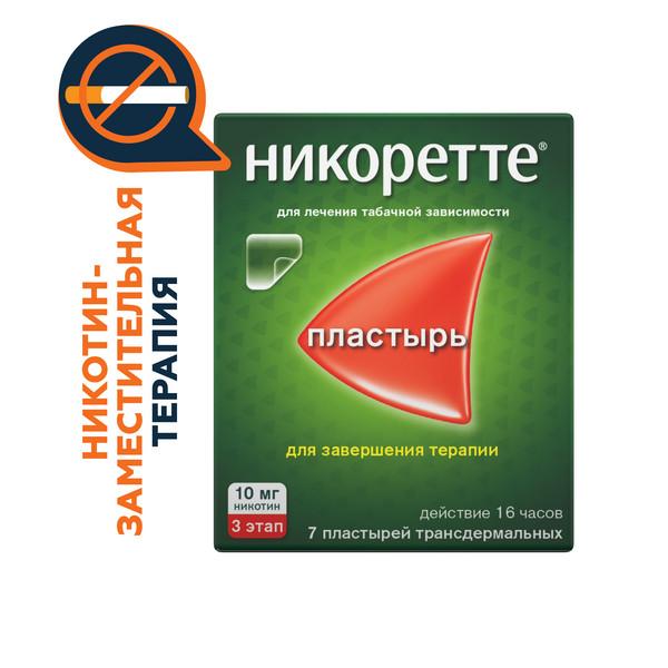 Никоретте пластырь полупрозрачный 10мг/16ч в саше №7