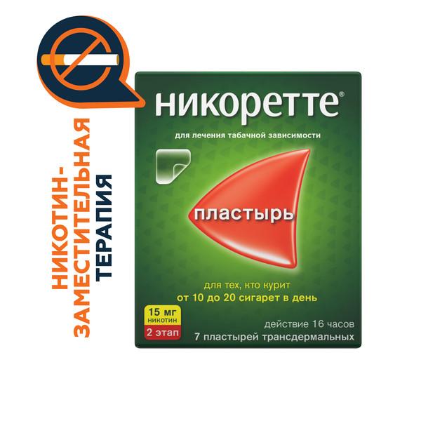 Никоретте пластырь полупрозрачный 15мг/16ч в саше №7