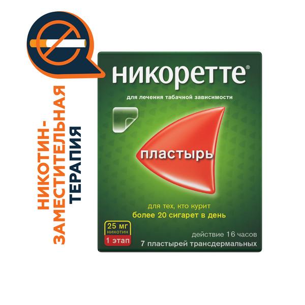Никоретте ((пластырь полупрозрачн.) 25мг/16ч. саше №7)