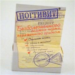 НогтиВит (ср во д/снятия ногтя) (15мл)