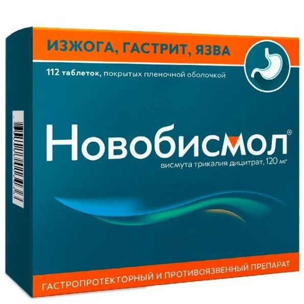 Новобисмол таблетки 120мг №112
