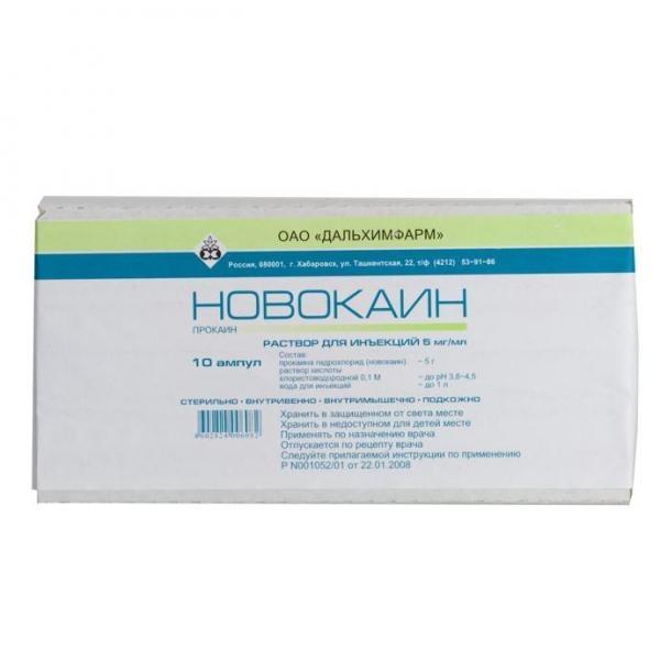 Новокаин (амп. 0,5% 5мл №10)