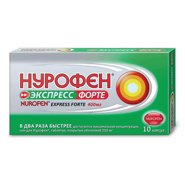 Нурофен Экспресс форте капсулы 400мг №10