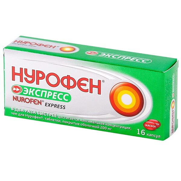 Нурофен Экспресс капсулы 200мг №16