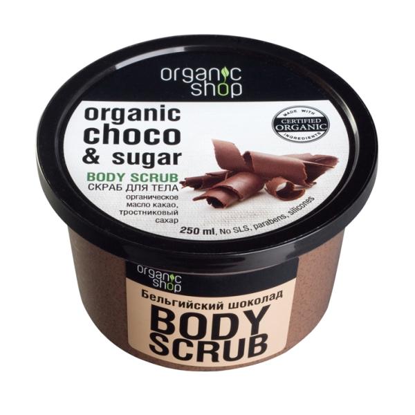 Органик шоп скраб для тела Бельгийский Шоколад 250мл