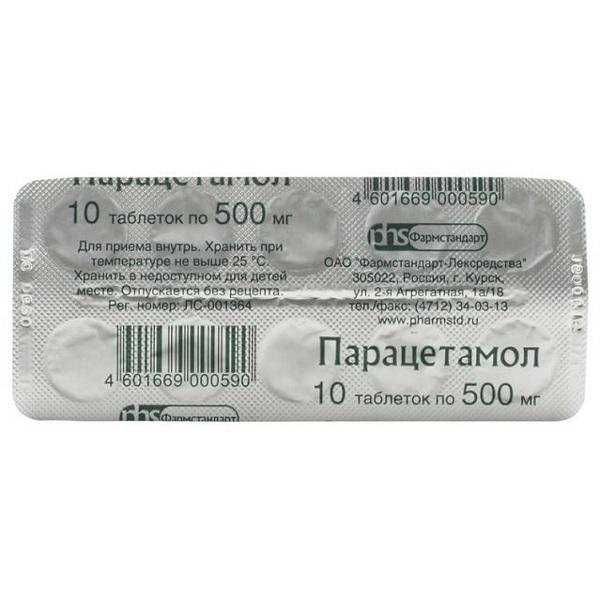 Парацетамол (таб.500мг №10)