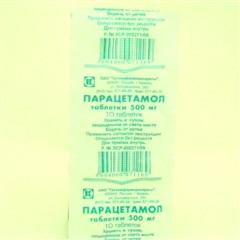 Парацетамол (таб. 500мг №10 (б/яч.))