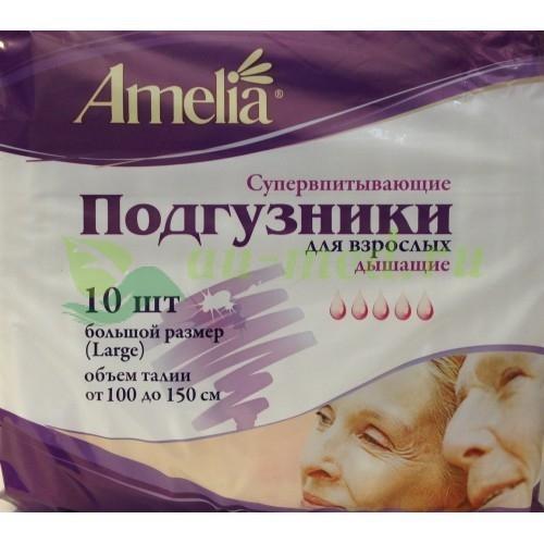 Подгузники Амелия д/взрослых (Large №10 (большие))