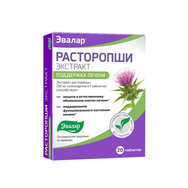 Расторопши экстракт таблетки №20