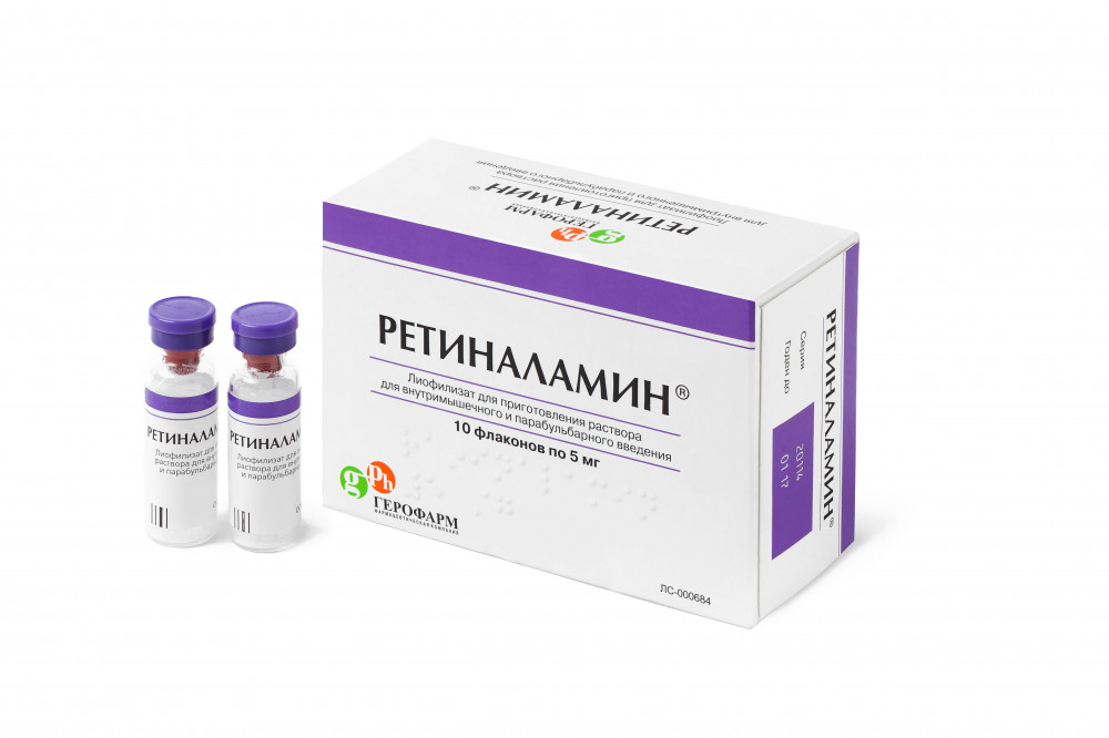 Ретиналамин (пор. лиоф. 5мг №10)