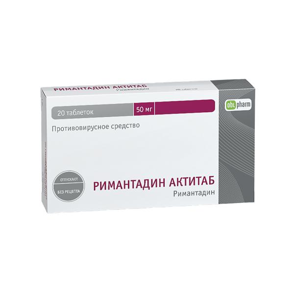 Римантадин актитаб таблетки 50мг №20
