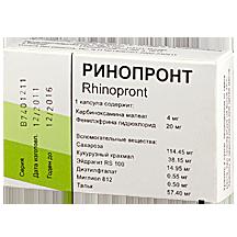 Ринопронт (капс. №10)