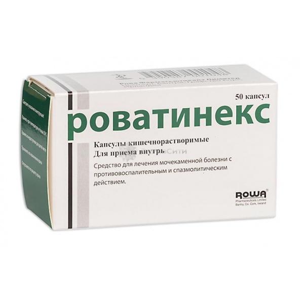 Роватинекс (капс. №50)