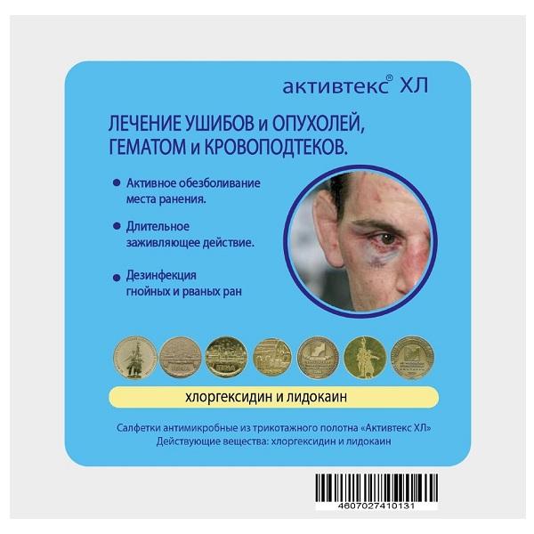 Салфетки Активтекс (ХЛ №10 (хлоргексидин,лидокаин) обезболивание)