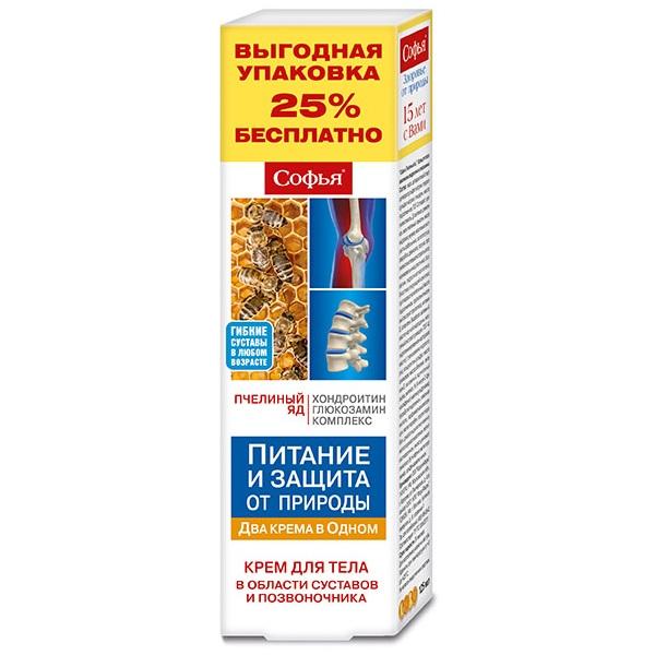Софья крем д/тела (пчелиный яд+глюкозамин/хондроитин туба 125мл)