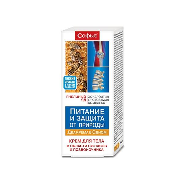Софья крем д/тела (пчелиный яд с хондроитин/глюкозамином 75мл)