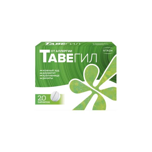 Тавегил (дубль) таблетки 0,001г №20 фото