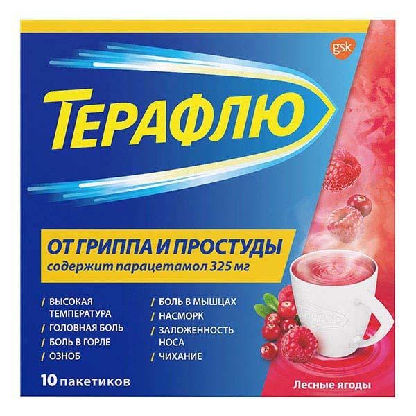 Терафлю пакетики №10 (Лесные ягоды) фото