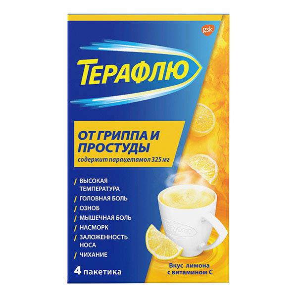 Терафлю пакетики №4 (Лимон)