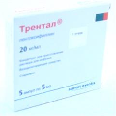 Трентал (амп. 2% 5мл №5)