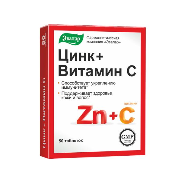 Цинк + витамин С таблетки №50
