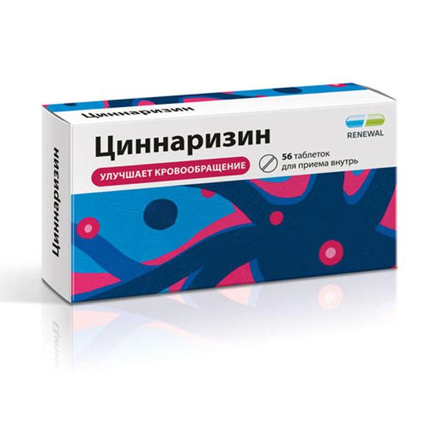 Циннаризин (таб. №56)
