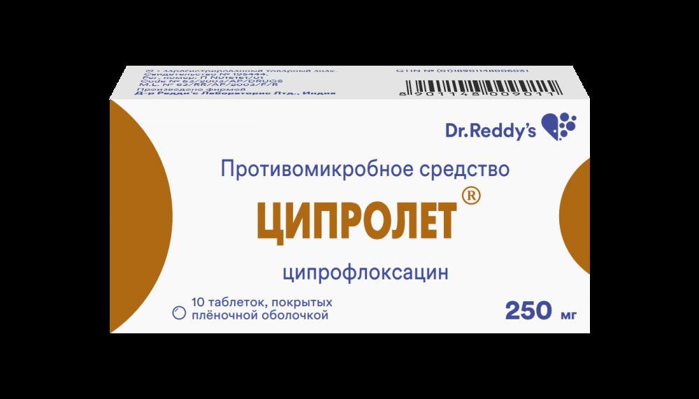 Ципролет 250 таблетки п/о 250мг №10