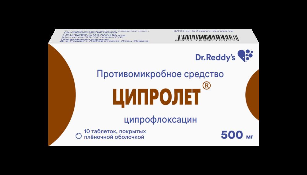 Ципролет 500 таблетки п/о 500мг №10