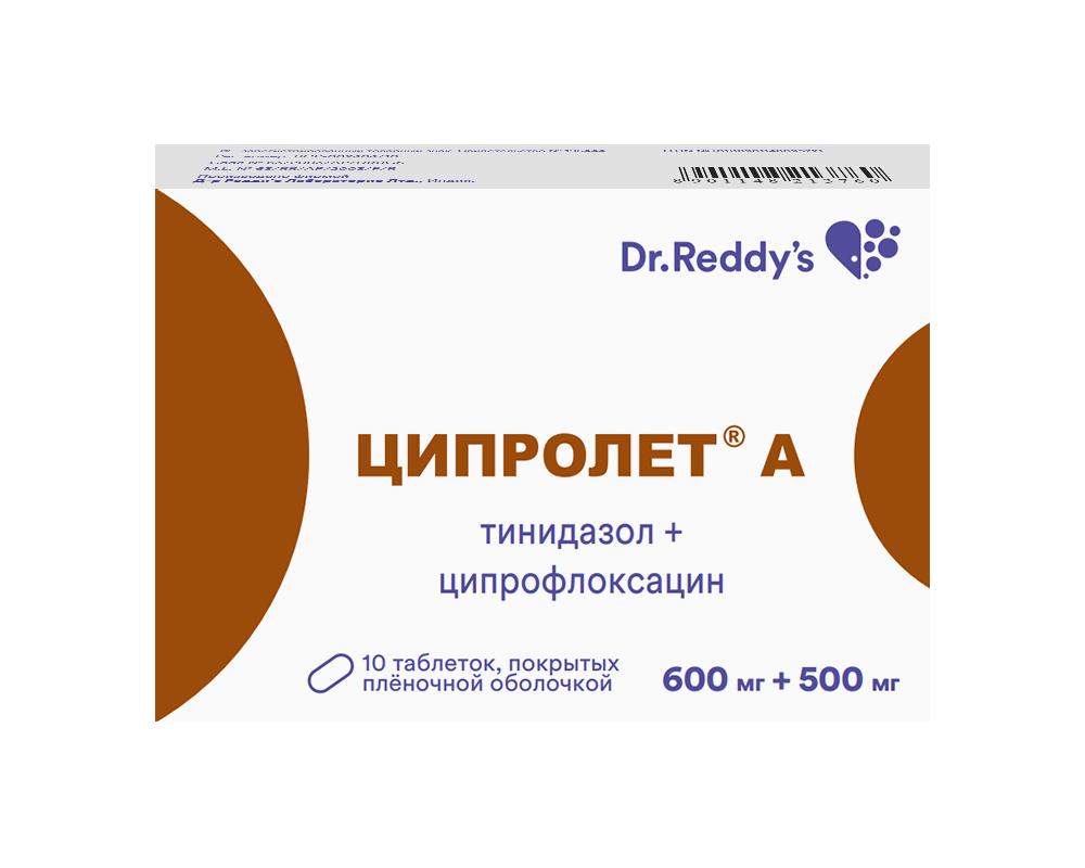 Ципролет А таблетки 500мг+600мг №10