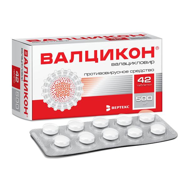 Валцикон таблетки 500мг №42