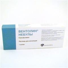 Вентолин Небулы раствор для ингаляции 2,5мг/2,5мл №20