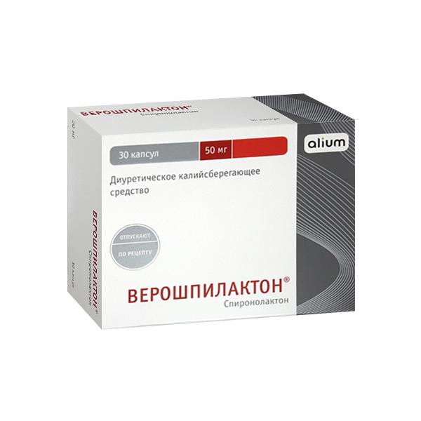 Верошпилактон (Верошпирон) капсулы 50мг №30