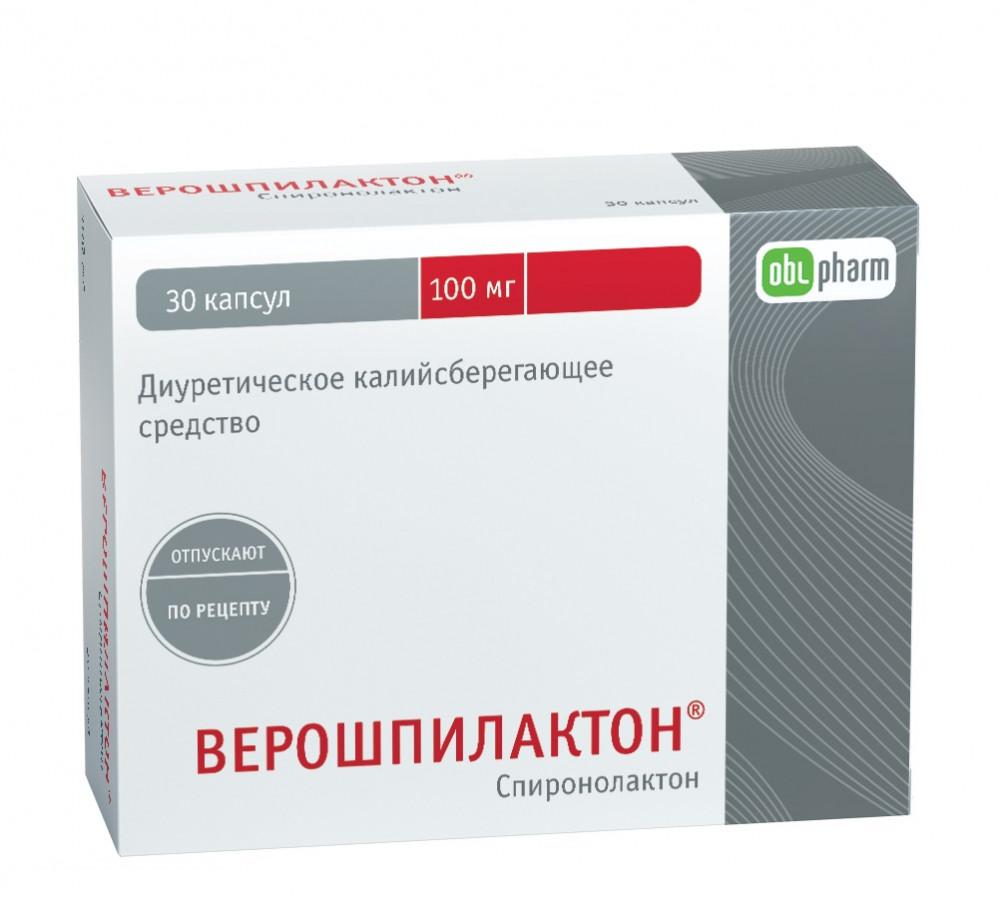 Верошпилактон (Верошпирон) (капс. 100мг №30)