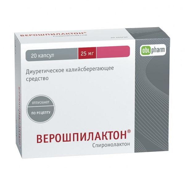 Верошпилактон (Верошпирон) таблетки 25мг №20