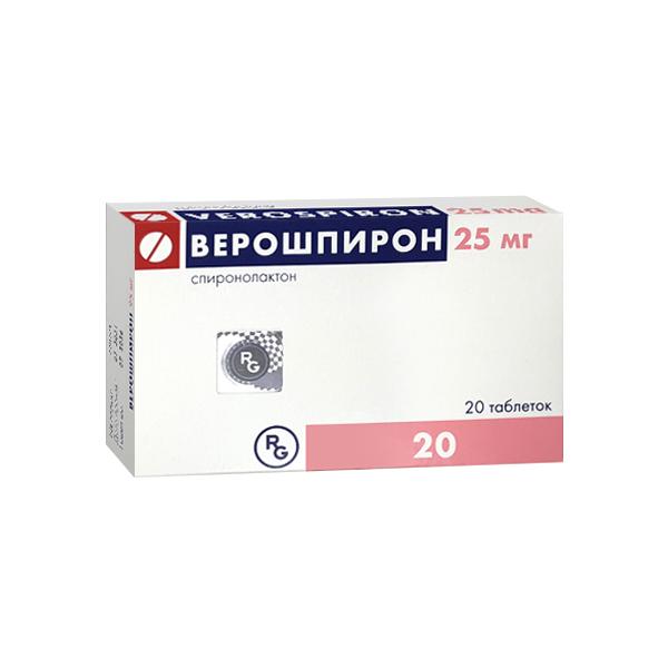 Верошпирон таблетки 25мг №20