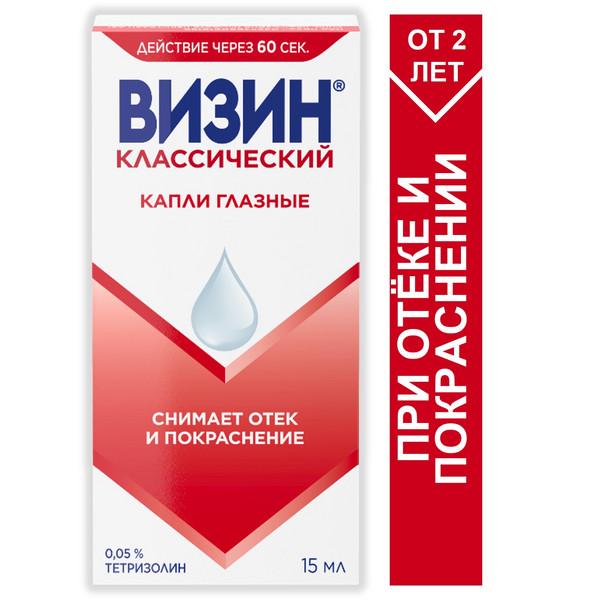 Визин классический капли глазные 0,05% 15мл