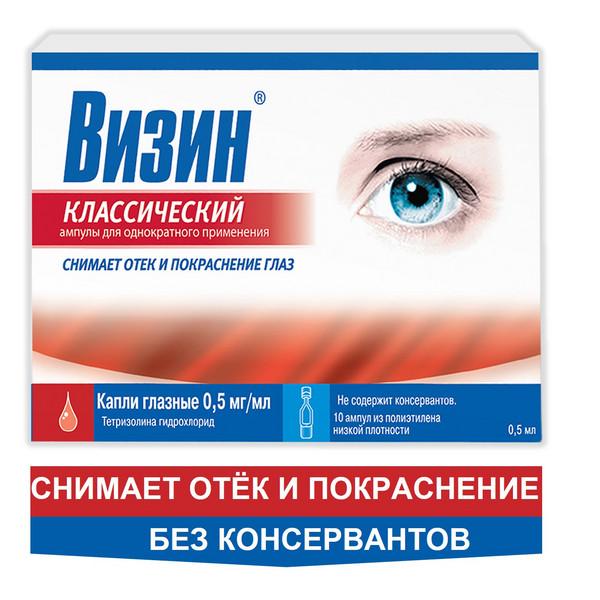 Визин классический капли глазные 0,05% ампулы 0,5мл №10