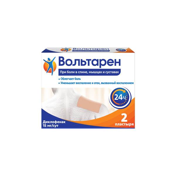Вольтарен Пластырь Patch при боли в спине, мышцах и суставах, трансдермальный пластырь 15 мг/сут №2