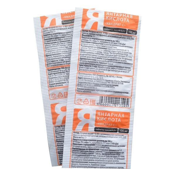 Янтарная кислота таблетки №10