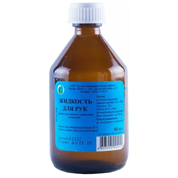 Жидкость для рук (фл. 80 мл)