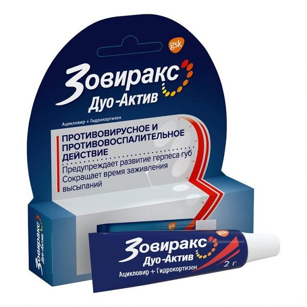 Зовиракс дуо-актив крем (туба 2г)