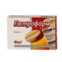 Гастрофарм таблетки 2,5мг №18)