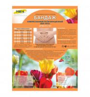 Купить Бандаж БКП-УНГА С-321 размер 8, РОССИЯ