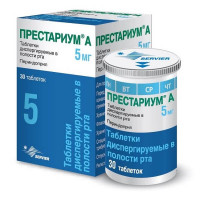 Престариум А таблетки диспергируемые 5мг №30